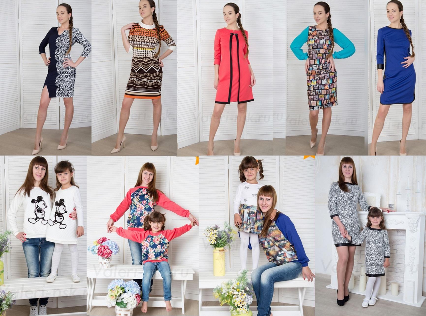 Valeri - для стильных и модных! Коллекция в стиле family look (семейном стиле) - для девочек и их мам. От 40 р-ра. Без