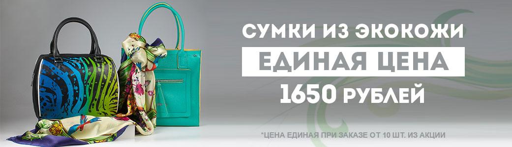 Сбор заказов. Кожгалантерея Sabellino-40. Последняя цена - сумка из экокожи за 1650 руб. Только 13.11.2015 до 15.00