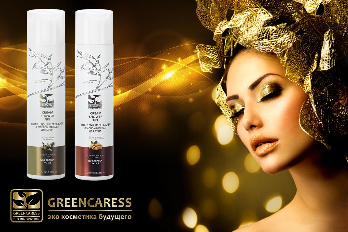 GreenCaress - новейшие достижения био инновационной косметологии по очень привлекательной цене