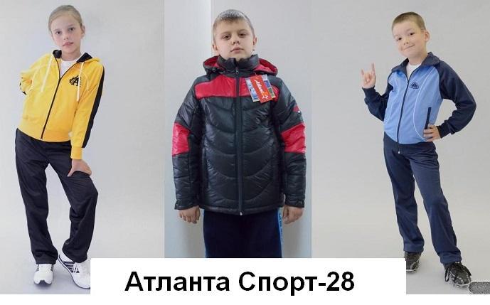 Aтлaнтa Cпopт-28. Самые теплые куртки для мальчиков! А так же спортивные костюмы для мальчиков и девочек. Очень низкие цены стали еще ниже! Супер качество!