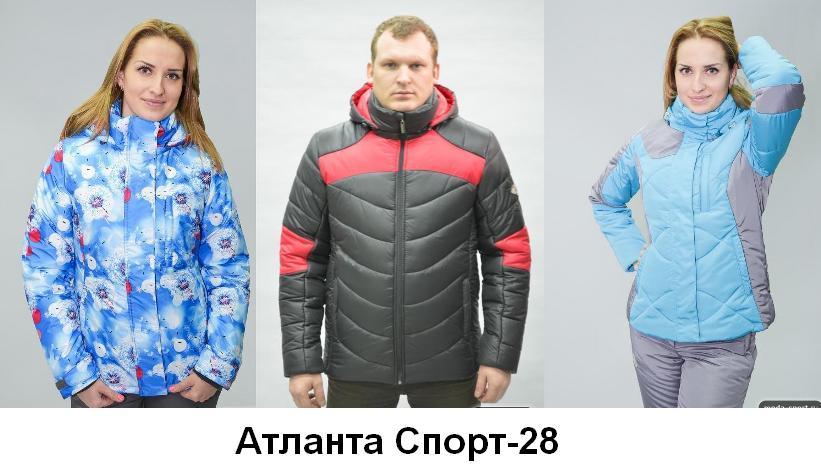 Aтлaнтa Cпopт-28. Самые теплые мужские и женские зимние костюмы! А так же спортивные костюмы до 60-го р-ра. Очень низкие цены! Отличные отзывы!
