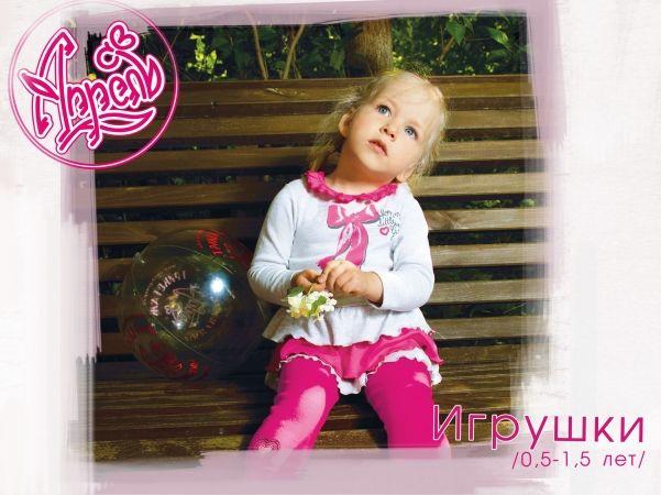 Красивая одежда для любимых деток! ТМ Апрель. Только РАСПРОДАЖА и ЛИКВИДАЦИЯ коллекций! Очень приятные цены :)