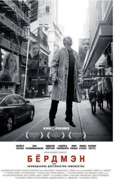 Описание фильма: Бёрдмэн (2015)