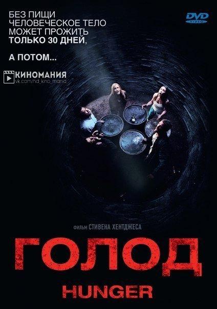 Описание фильма: Гoлод (2009)