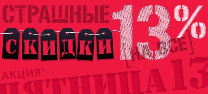 13 ПЯТНИЦА - СКИДКА 13% НА ВСЕ! - НА ЗАКАЗЫ ВО ВСЕХ МОИХ ТЕМАХ СБОРА - ТОЛЬКО 12 ЧАСОВ! - С 22.00 ДО 10.00 14 НОЯБРЯ