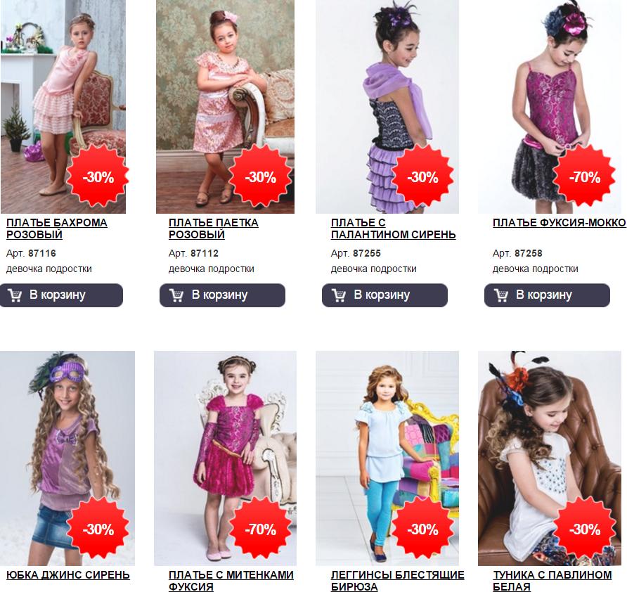 Сбор заказов. Гламурная детская одежда.Распродажа до -70%.Новая коллекция Осень-Зима без рядов.Предзаказ. Умопомрачительная праздничная коллекция. Выкуп-2