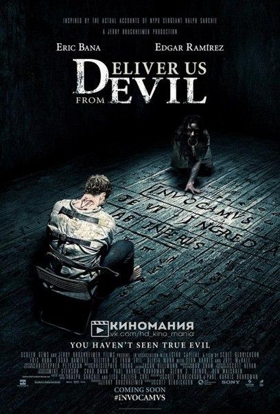 Описание фильма: Избави нас от лукавого (2014)