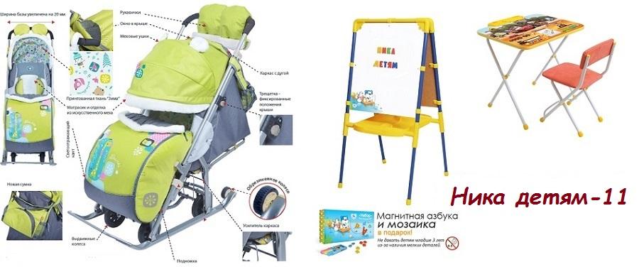 Ника детям-11. Удобнейшие санки-коляски, простые санки, снегокаты, ледянки, тюбинги. Мольберты, комплекты складной мебели от российского производителя. Без ТР.