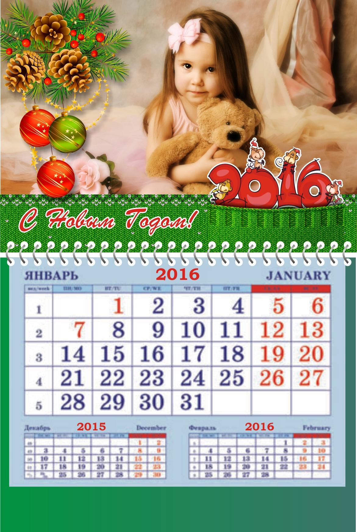 Сбор заказов.Настенные квартальные календари,шоколадки, этикетки на шампанское с Вашим изображением.Новогодний выкуп.