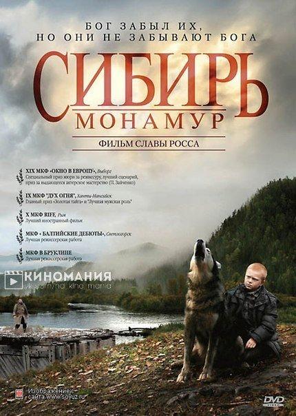 Описание фильма: Сибирь. Монамур (2011)