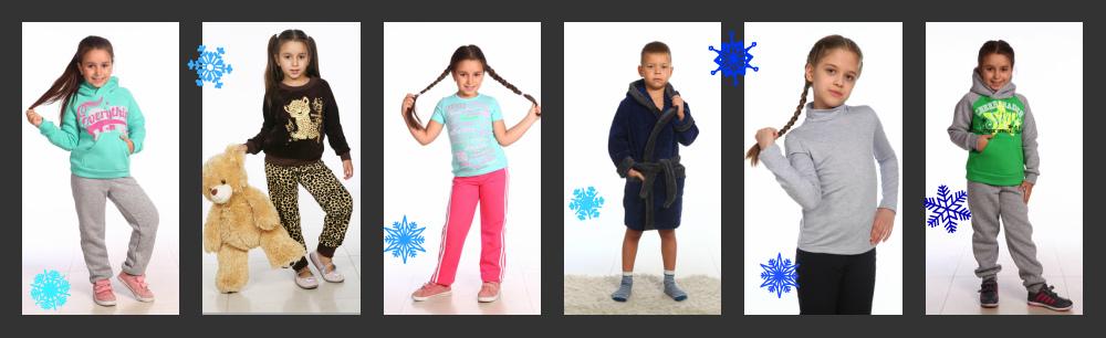 OZY-KIDS - великолепная и качественная одежда для девочек и мальчиков до 12 лет. Костюмы, пижамы, толстовки, халаты, футболки, брюки. Все ЦР.