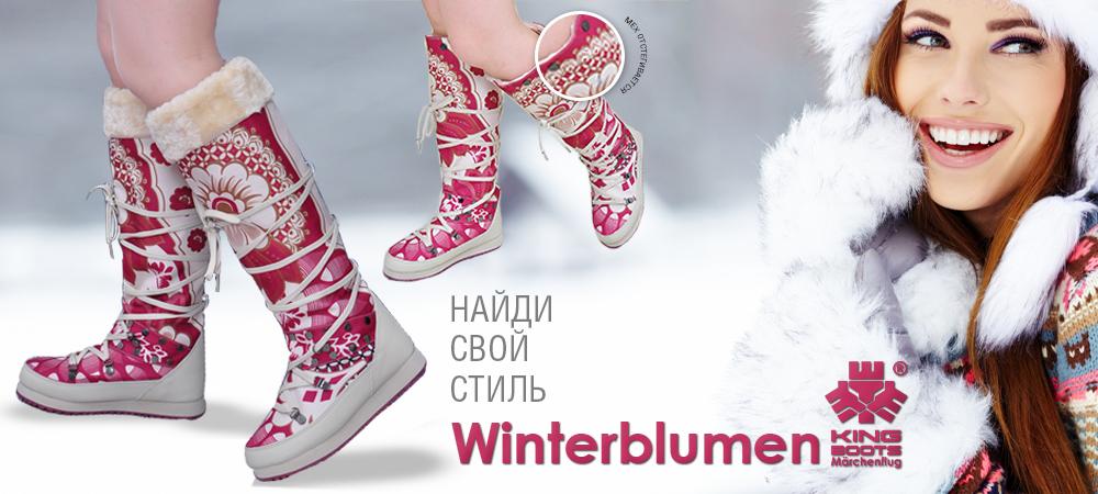 Сбор заказов.Дутики King Boots. Тёплые. Зимние.Блестящее решение для модной зимы. Женские,детские,подростковые.Зима