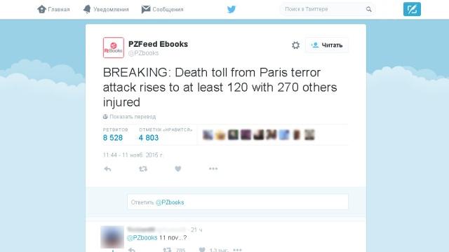 Преждевременное сообщение о сотнях жертв в Париже от 11 ноября.
