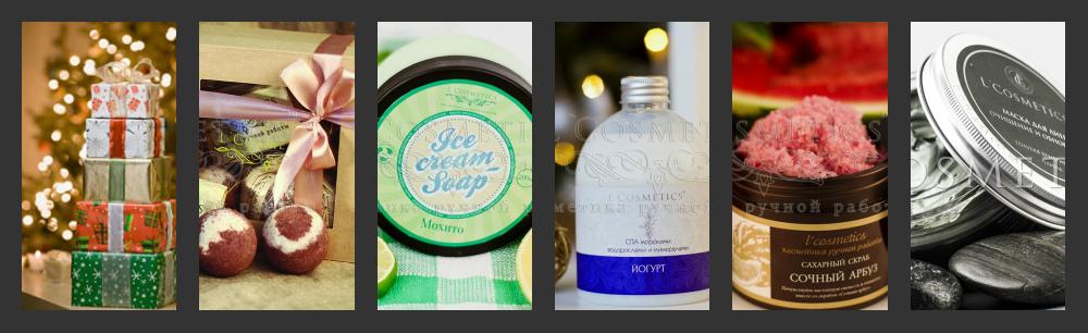 Каждому участнику Новогодний подарок! ПРЕДНОВОГОДНИЙ!Вкуснятина для нашего тела - бурлящие шарики и молочко для ванны, скрабы, мыло ручной работы, шампуньки, маски, гели и многое другое - ноябрь.