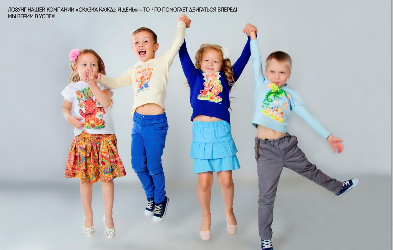 Детская одежда с героями сказок.