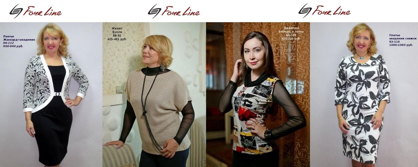 Сбор заказов.Женская одежда от фабрики FL по очень бюджетным ценам.Размеры 42-60.Без рядов.