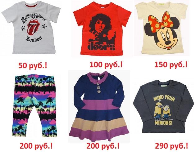 $uper распродажа по 50,100,150, 200 руб.! Стильный Look для наших деток! Rock-star футболки! Любимые герои! Отличное качество!