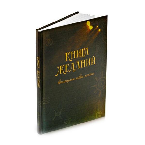 Сбор заказов. Книга желаний и фотокнига Мечты сбываются. Позитивный подарок на новый год!