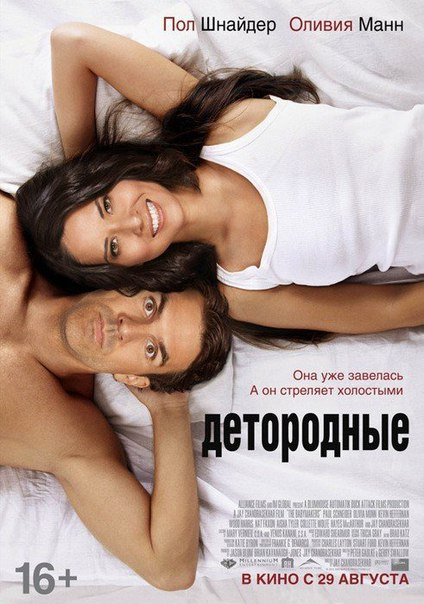 Описание фильма: Детородные (2012)