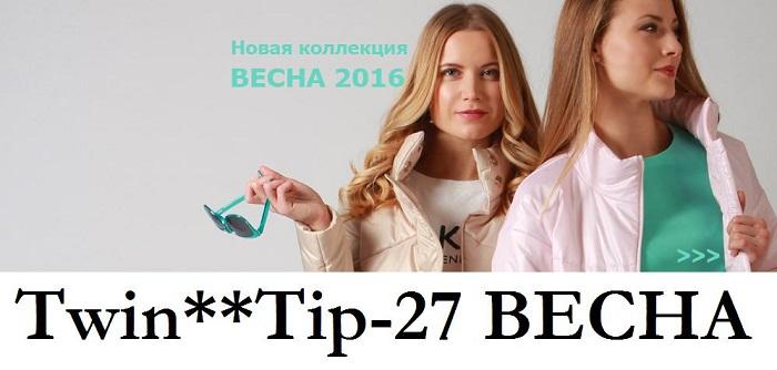 ТwinТiр 27, верхняя женская одежда от белорусского производителя. Будем первыми! Новая яркая и стильная коллекция весна