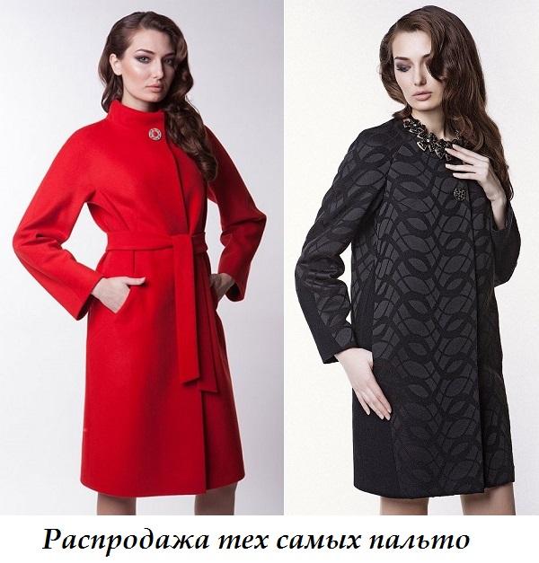 Распродажа тех самых пальто-3! Цены от 1000 руб. Стоп 25 ноября.