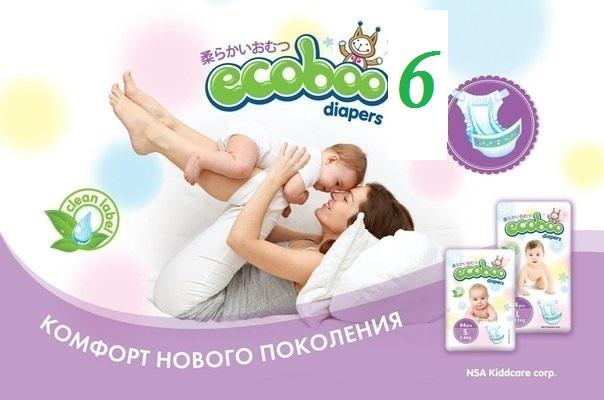 ���� �������. Ecoboo – ���������� ��������� ������, ������� ������������ �� ����� ������. ���������� ���������� � ��������������� �������� �������� ���������� �� ����� ������ ����.Ecoboo-6. ���� ������!
