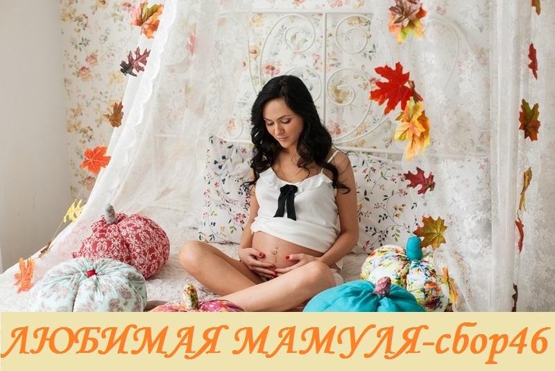 Сбор заказов. Самые низкие цены на бельё для будущих и кормящих мам. Домашняя одежда. Комплекты в роддом по самым