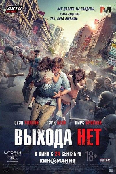 Описание фильма: Bыхода нет (2015)