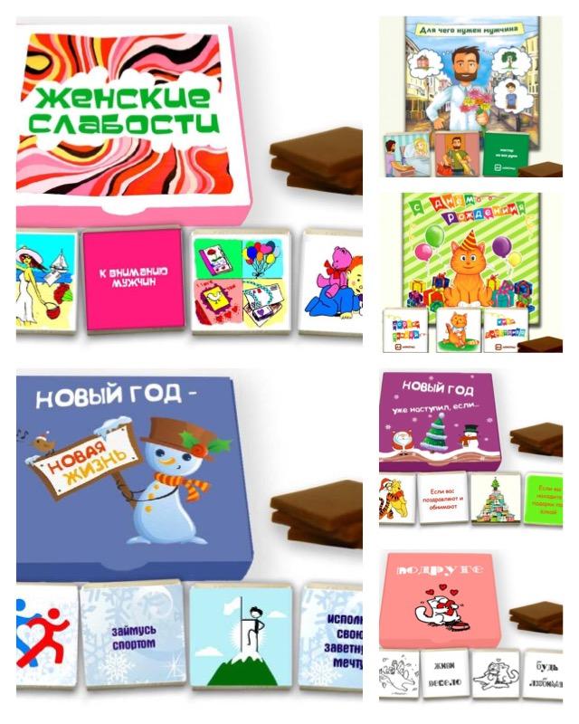 Сбор заказов. Шоколад со вкусом эмоций! Куча идей для подарков всем и каждому. Оригинальная упаковка. Шоколад с Вашим фото и не только!