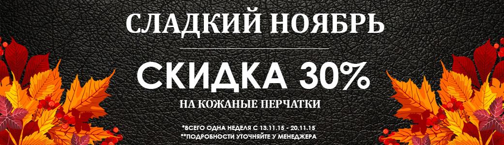 Сбор заказов. Кожгалантерея Sabellino-41. Распродажа -30% кожаные перчатки, -25% платки и палантины, -20% шерстяные