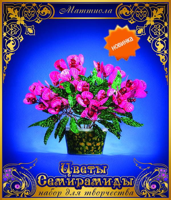 Отличный новогодний подарок! Уникальные наборы для творчества - Сады Семирамиды от 125 руб