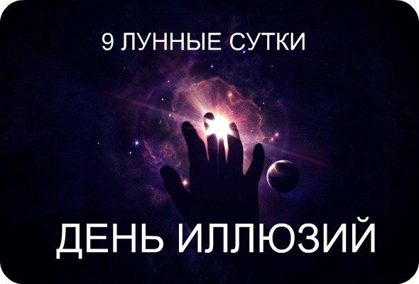 МАГИЧЕСКИЕ ПРАКТИКИ 9 ЛУННОГО ДНЯ