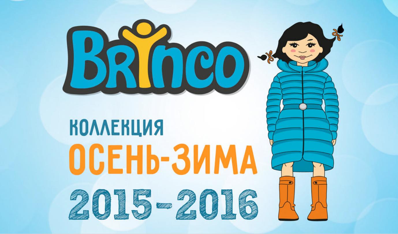 Brinco - детская одежда с уникальной системой роста