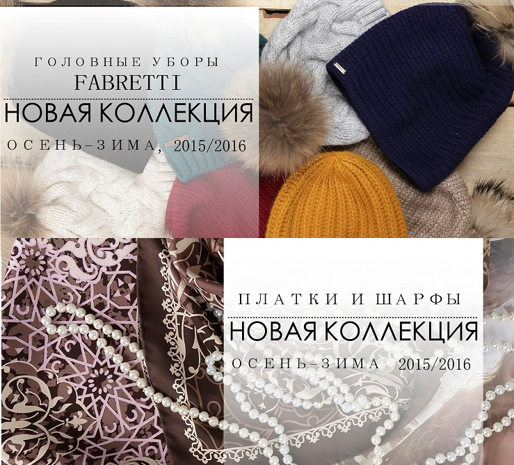 Сбор заказов. Leo Ventoni - шапки, перчатки, зонты. Умопомрочительная коллекция платков и шарфов. Огромный выбор