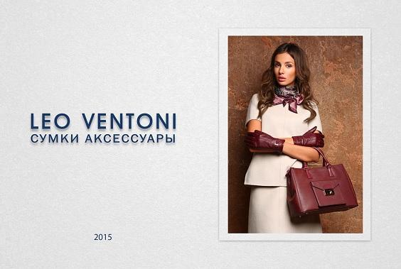 Сбор заказов. Грандиозная распродажа Leo Ventoni - модные сумки из натуральной кожи, а также аксессуары, перчатки