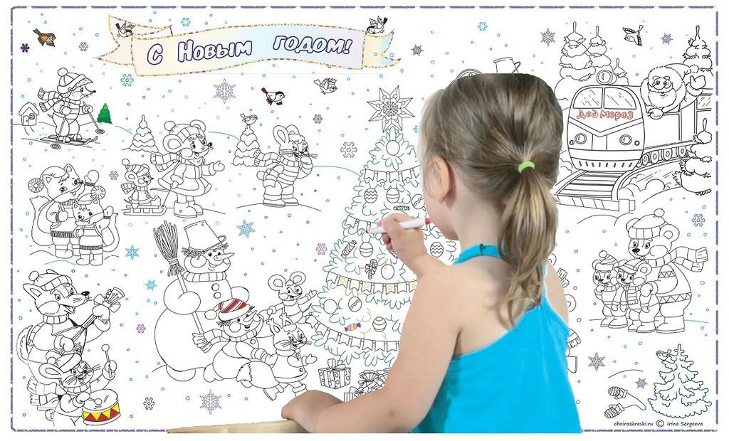 Сбор заказов. Плакаты-раскраски, обои-раскраски для детей и взрослых. Дети в восторге. Сбор 1