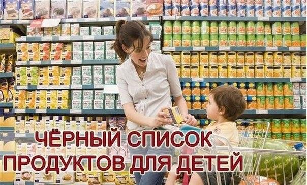 Черный список продуктов для детей
