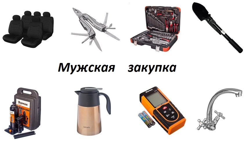Сбор заказов. Закупка для настоящих мужчин! Инструмент + сантехника + фурнитура + спорт + авто! Сбор 10.