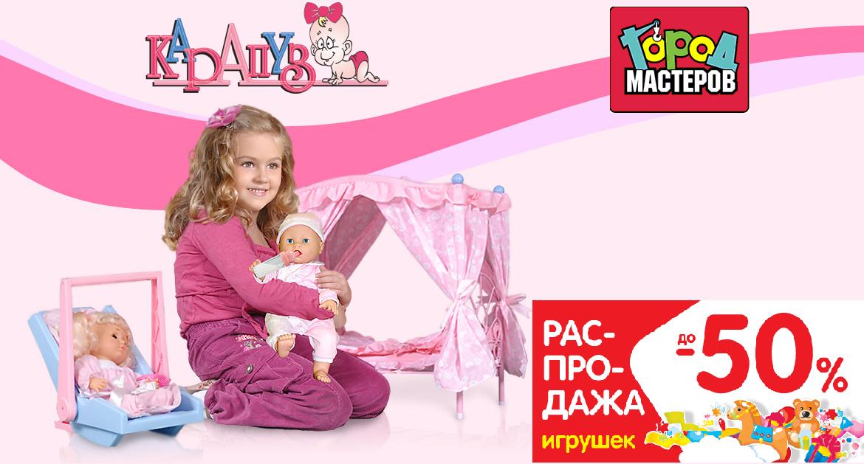 Распродажа!!! Гипермаркет игрушек-29. Огромный выбор игрушек на любой вкус и кошелек. Акция на Город мастеров и