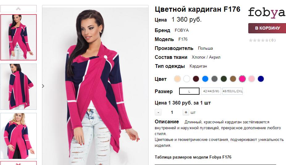 Сбор заказов. Очень красивые вязанные кардиганы, джемпера, кофты, платья, блузки, леггинсы с эффектом push up, юбки напрямую из Польши. Размеры 42-60.