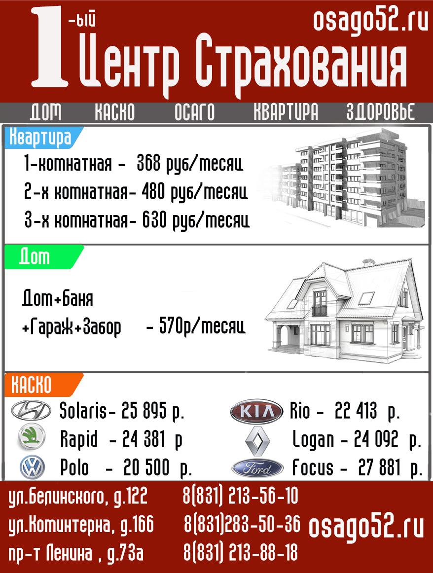 1ый Центр Страхования