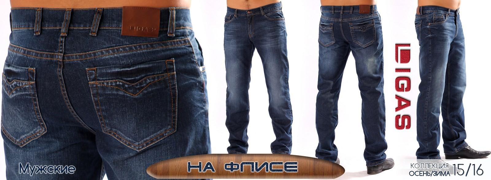 Сбор заказов-12. Распродажа коллекции прошлого года женских и мужских джинсов брендов Ligas, Fabex, Republik, Squalo и