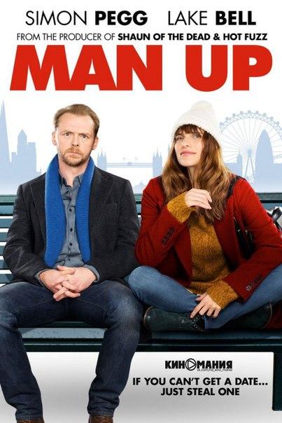 Описание фильма: Будь мужчиной (2015)