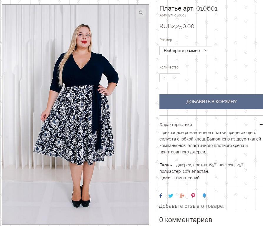 Сбор заказов: Только для пышных красавиц!!! Очаровательные платья к новому году!!! Размеры от 52 до 74!!! И сразу распродажа на ряд моделей. Экспресс сбор.