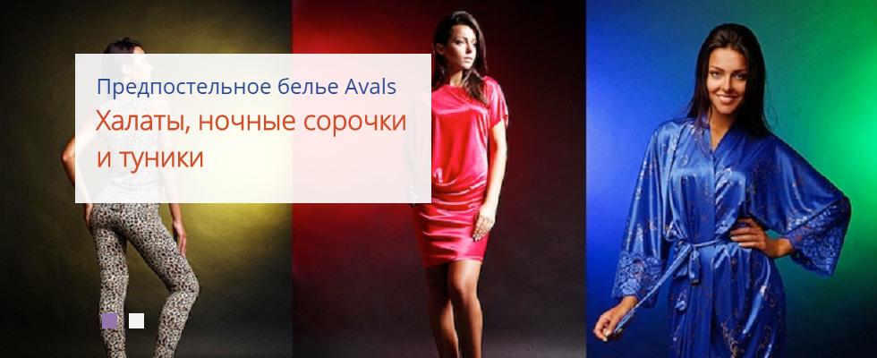 Сбор заказов. Avals - изящные халаты, сорочки, пижамки из шелка и шифона, вискозы. Низкие цены! Новинки-6 выкуп
