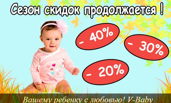Новый этап распродаж! Еще больше коллекций детской одежды со скидками, еще больше ассортимент! Впервые скидки на новые коллекции этого года