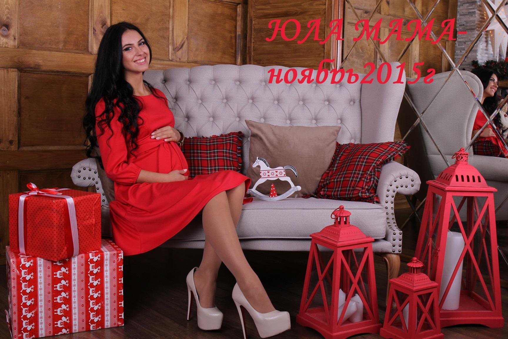 Сбор заказов. Одежда для стильных и мобильных мам. Юла мама-11. Качество замечательное. Огромный выбор одежды для беременных и кормящих, верзняя одежда, одежда для дома. Новогодняя коллекция. Наличие озвучу сразу.Без обновки не останетесь)
