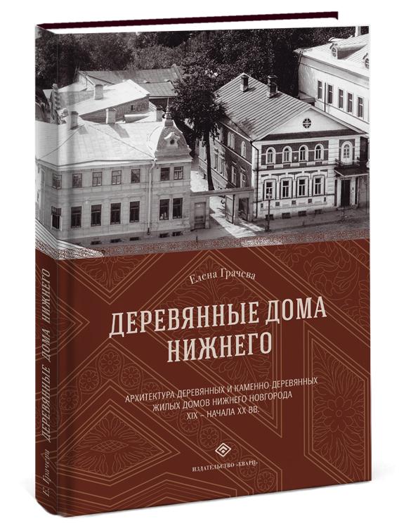 Книги о Нижнем Новгороде. Красочные иллюстрации.