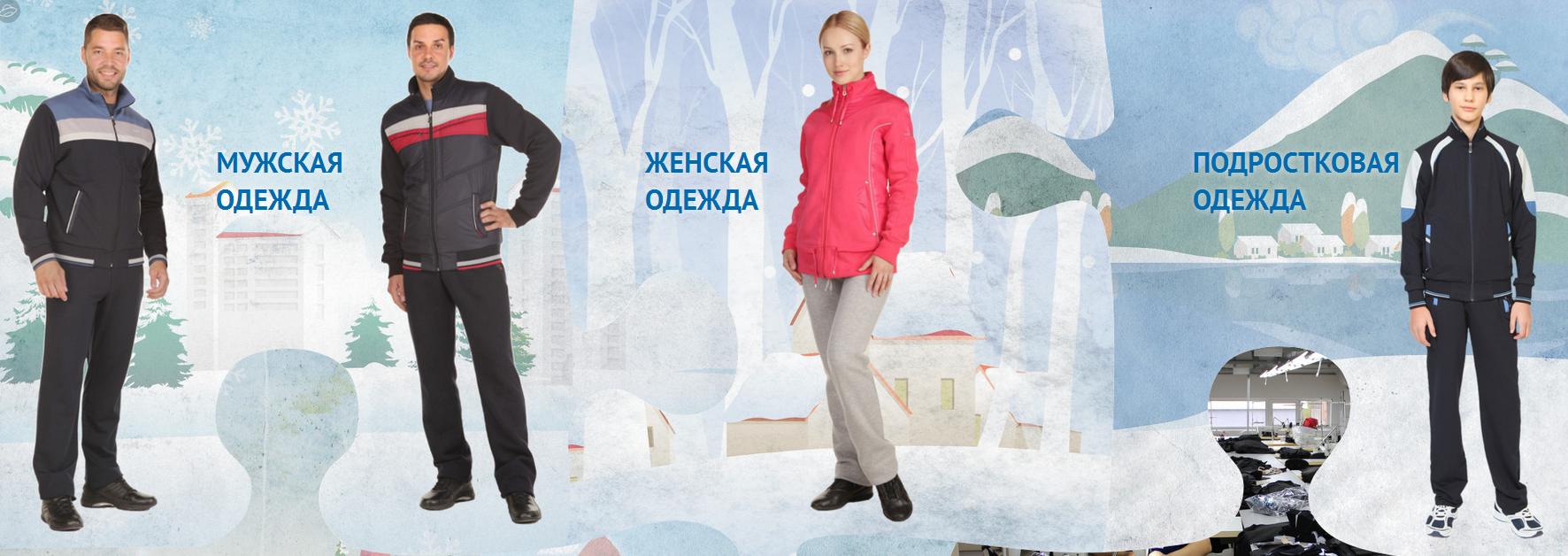T@гертон - повседневная и спортивная одежда для всей семьи. Брюки на флисе, трикотажные, с подкладом, спортивные