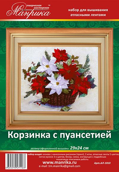 Сбор заказов. Манрика -- наборы для вышивания лентами от российского производителя по низким ценам-3!Новогодние новинки